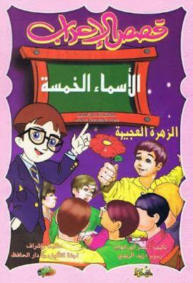 قصص الإعراب الأسماء الخمسة الزهرة العجيبة Pdf Learning Arabic My Books Books