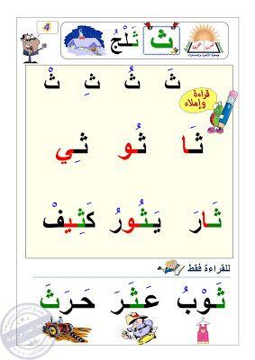 مذكرة تعليم القراءة والكتابة للاطفال بعد مرحلة حفظ الحروف Arabic Alphabet For Kids Arabic Alphabet Arabic Kids