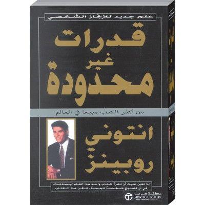 قدرات غير محدودة Management Books Pdf Books Reading Free Books Download