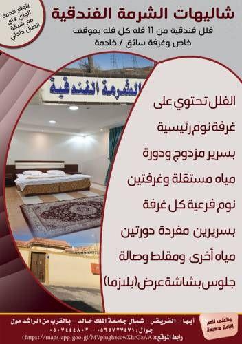 الشرمة الفندقية فنادق السعودية شقق فندقية السعودية Home Decor Decor Furniture