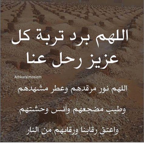 اللهــم ارحم ابوي وجميع موتى المسلمين ياارحم الراحمين Chalkboard Quote Art Chalkboard Quotes Arabic Quotes