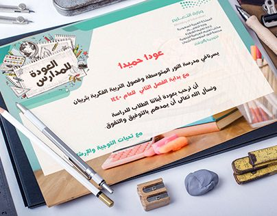Check Out New Work On My Behance Portfolio عودا حميدا Http Be Net Gallery 74487405 Cute Art Graphic Design Wallpaper