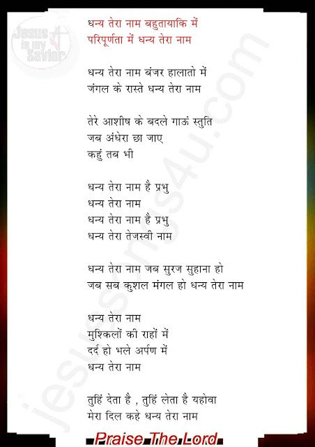 Dhanyo Tere Naam Jesus Song Lyrics Hindi À¤§à¤¨ À¤¯ À¤¤ À¤° À¤¨ À¤® À¤œ À¤¸à¤¸ À¤¸ À¤¨ À¤— À¤² À¤° À¤• À¤¸ Jesus Songs Worship Songs Song Hindi Anil kant songs are most lovable song in hindi christian songs. dhanyo tere naam jesus song lyrics