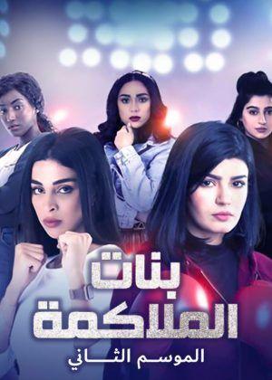 مسلسل بنات الملاكمة الجزء الثاني الحلقة 24 Movie Posters Cinema Poster
