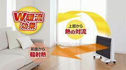 体の内側からポカポカに 遠赤外線暖房機 日本製 リビング 暖房 やさしい