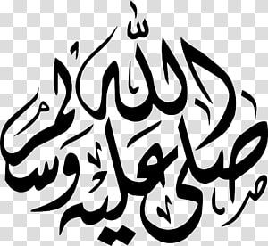 White Logo Textile Islam Quran Muslim Allah Durood Islam Free Transparent Background Png Clipart Islam Quran Basmala Quran