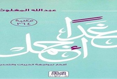 غدا أجمل عبدالله المغلوث Pdf 3 Books Calligraphy Arabic Calligraphy