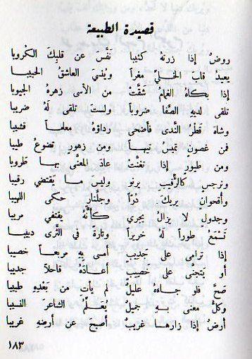 روض تنشرح به الصدور قصيدة الطبيعة لإيليا أبي ماضي Kids Education Arabic Worksheets Learning Arabic