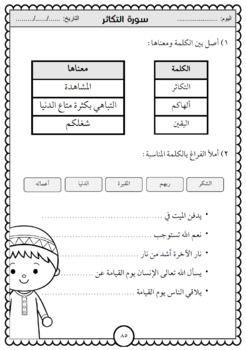 كراسة أنشطة مادة التربية الإسلامية للصف الثاني By Creativity Jar Teachers Pay Teachers Islamic Kids Activities Muslim Kids Activities Arabic Kids