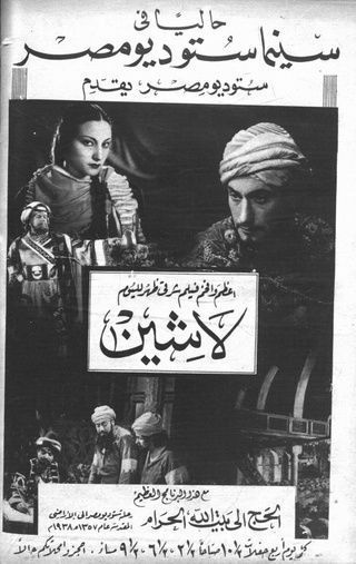 Pin By غاوي سينما On الفن السابع Egyptian Movies Egyptian Egypt