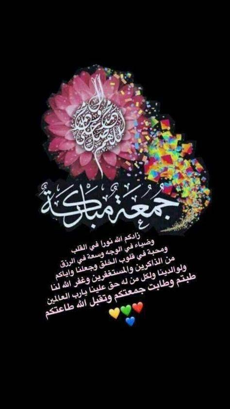 Sign In Juma Mubarak Images Image In Arabic Jumma Mubarik
