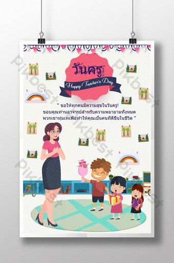 Happy Teacher S Day In Thailand Poster Template Ai Free Download Pikbest Happy Teachers Day Poster Template Teachers Day