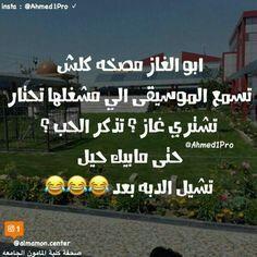 اجدد 70 لغز صعب ألعاز صعبة أصعب الغاز وصور الغاز مضحكة مع حلولها Funny Arabic Quotes Arabic Quotes Funny Jokes