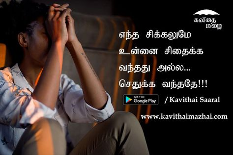 Kadhal Kavithaigal Tamil is the best app which has more love quotes you can get in play store or visit kavithamazhai website  #kavithaimazhai #kadhalkavithai #tamilkavithai #kavithai #tamil #tamilkavithaigal #kavithaigal #dailyquotes #lovequotes #tamilquotes