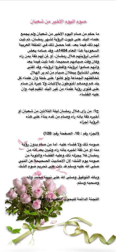 Islamicquotes Top Sukurallahim Shaaban Ramadan Muslimahs Correctingsome Muslimah Mistakes Muslimahs الايمان Islamic Quotes Muslimah Ramadan