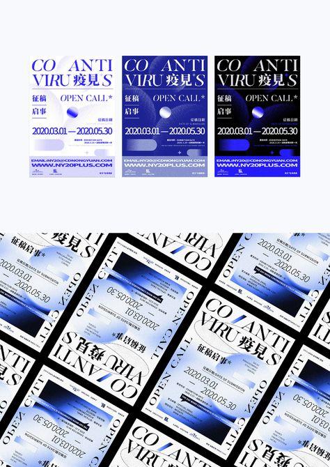 疫見线上展览视觉设计 平面 海报 wangshuo_o         - 原创作品