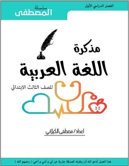 محتار تعمل ايه في اللغة العربية مع بداية المنهج الجديد مذكرة لغة عربية الصف الثالث الابتدائي ترم اول جديدة 2020 2021 بدأت Tech Company Logos Company Logo Logos