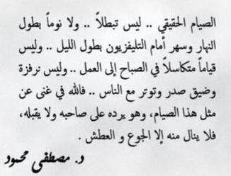 حكم عن الصيام امثال واقوال عن الصيام Math Calligraphy