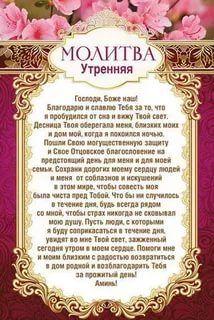 Yandeks Kartinki Poisk Pohozhih Kartinok Molitvy Utrennie