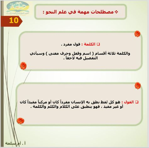 Pin By Soso On فوائد نحوي ة Airline Boarding Pass