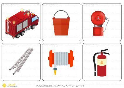 بطاقات مطابقة ادوات رجل الاطفاء للاطفال نشاط مطبوع