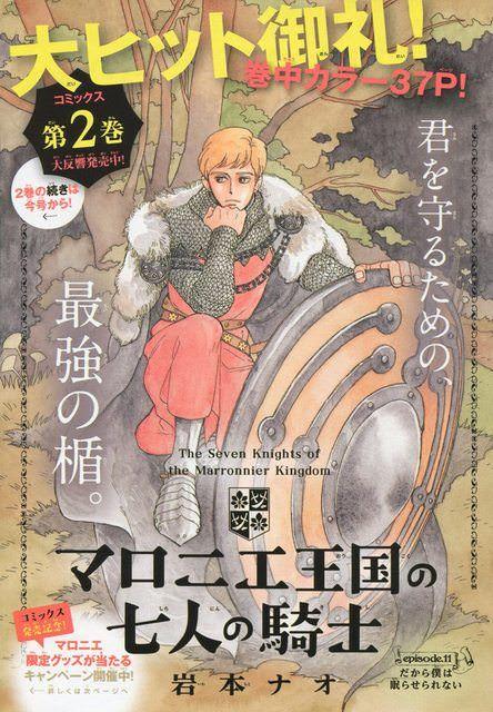 王国 の 人 騎士 の 七 マロニエ