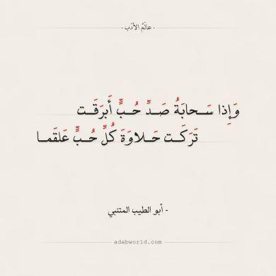 شعر المتنبي وإذا سحابة صد حب أبرقت عالم الأدب Math Math Equations Arabic Calligraphy