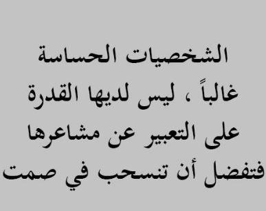 حكم عن التعبير عن الرأي اقوال وحكم عن التعبير Arabic Words Words Qoutes
