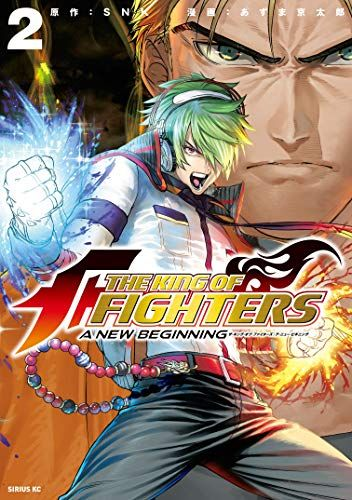 snkxあずま京太郎 the king of fighters a new beginning 第01 02巻 King Of Fighters Fighter Capcom Vs Snk