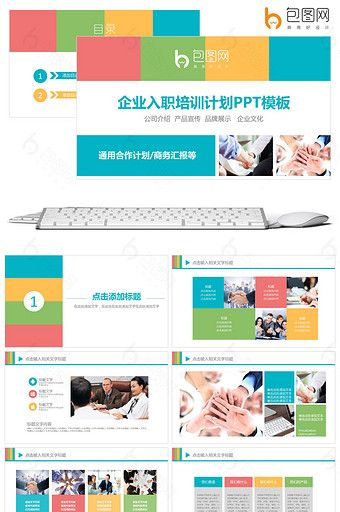 Corporate Induction Training Program Company Profile Ppt Template Powerpoint Pptx Free Download Pikbest Powerpoint Induction Training Company Profile