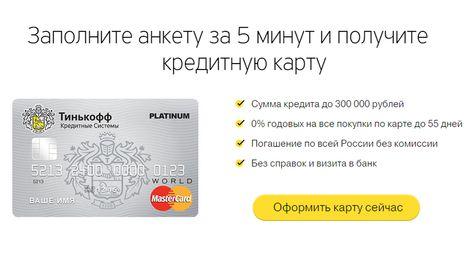 кредитная карта без справок и визита в банк