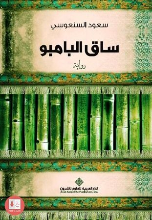 تحميل كتاب ساق البامبو Pdf روايات سعود السنعوسي مجانا كتب فور يو Kutub4u Good Books Pdf Books Reading Arabic Books