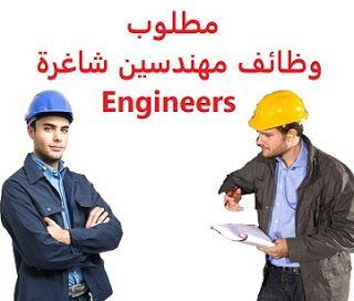 وظائف شاغرة في السعودية وظائف السعودية مطلوب وظائف مهندسين شاغرة Engineers Mechanical Engineering Engineering Mechanic