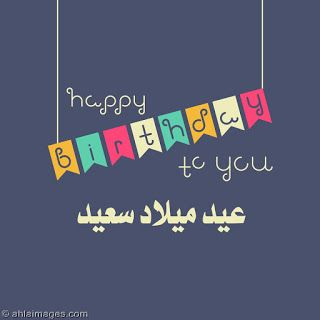 صور عيد ميلاد سعيد Happy Birthday Greetings Happy Birthday Wishes Happy Birthday