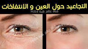 تخلصي من تجاعيد حول العيون والهالات والانتفاخ تحت العين نهائيا بهذه الوصفة القوية من اول استعمال Youtube Skin Care Beauty Care Youtube