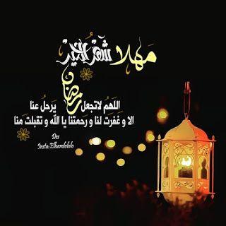 رمزيات رمضان 2021 احلى رمزيات عن شهر رمضان Ramadan Islam For Kids Ramadan Kareem