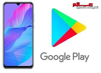 طريقة تحميل متجر Google Play على هاتف هواوي Huawei Y8p Google Play Google Huawei