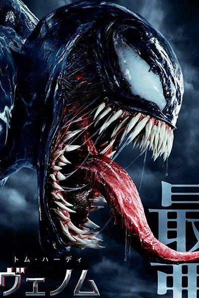 Pin On Venom Film Complet Streaming Vf En Francais Hd 2018