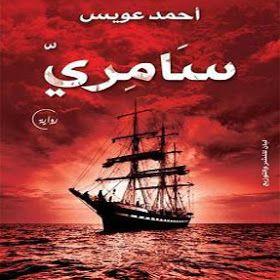 رواية سامرى Pdf أحمد عويس Sailing Ships Books Books To Read