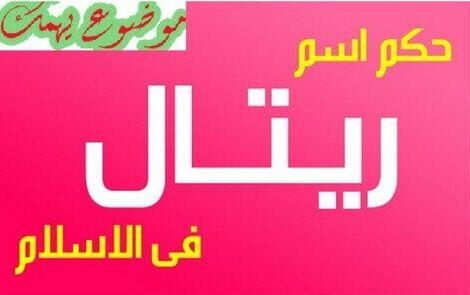 معنى اسم ريتال في الإسلام اسماء بنات موضوع يهمك Retail Logos North Face Logo The North Face Logo