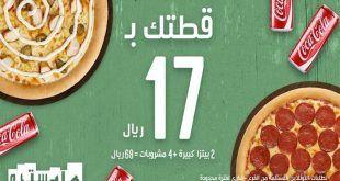 عروض لولو الشرقية اليوم 2 يوليو حتى 7 يوليو 2020 المنتجات الصغيرة Food Breakfast Waffles