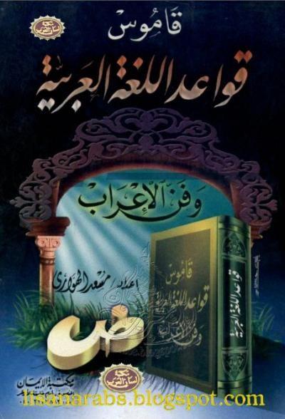 قاموس قواعد اللغة العربية وفن الإعراب مسعد الهواري تحميل وقراءة أونلاين Pdf