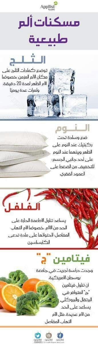 Pin By Pink On منوعات Health Advice Health And Nutrition Health Info