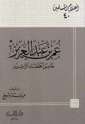 عمر بن عبد العزيز خامس الخلفاء الراشدين عبد الستار الشيخ Pdf My Books Pdf Books Learning