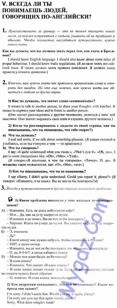 Шищенко ответы 8 класс