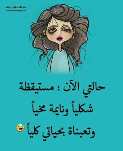 كليا Cartoon Quotes Morning Quotes Funny Funny Words