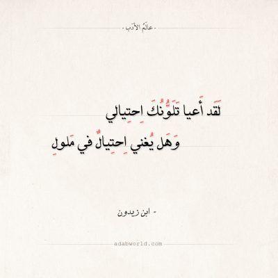 شعر جبران خليل جبران و سكوت الليل بحر عالم الأدب Kahlil Gibran Arabic Calligraphy