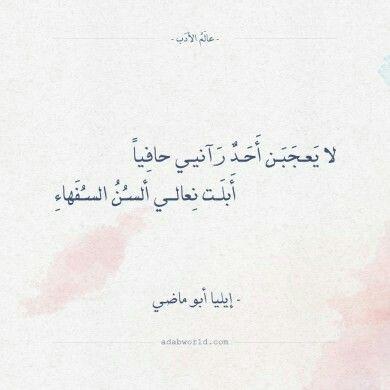 Pin By Yara Shehada On Guzel Soz Quotes Arabic Calligraphy Arabic