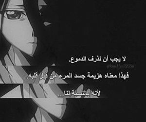 Pin By Dhi Kra On افخم مقولات الانمي Movie Posters Poster Movies