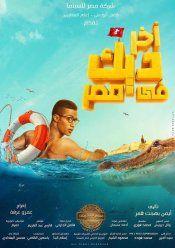 مشاهدة و تحميل أفلام بجودة عالية اون لاين ايجي بست Egybest Films Complets Contact Film Film